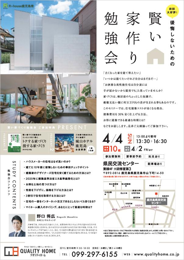 鹿児島市で「後悔しないための賢い家づくり勉強会」開催