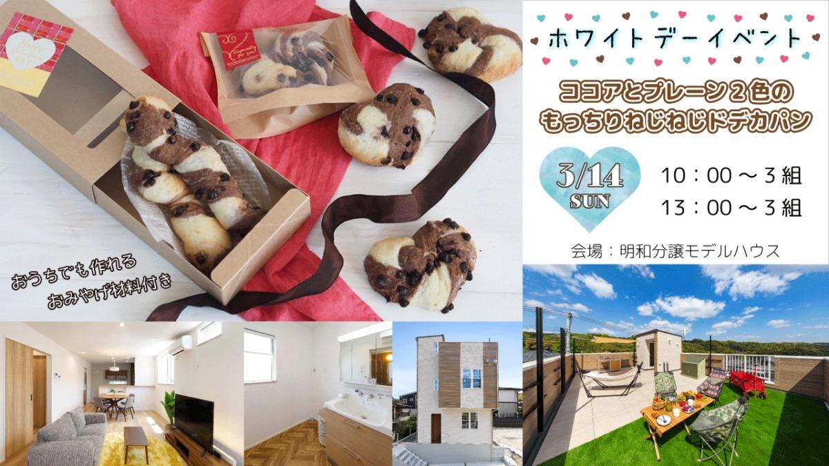 鹿児島市明和で ホワイトデーイベント もっちりねじねじドデカパンを作ろう♪