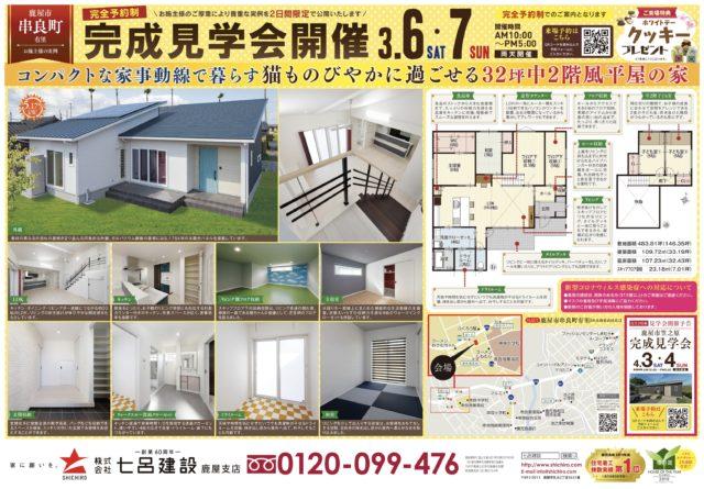 鹿屋市串良町で完成見学会 猫ものびやかに過ごせる32坪中2階風平屋