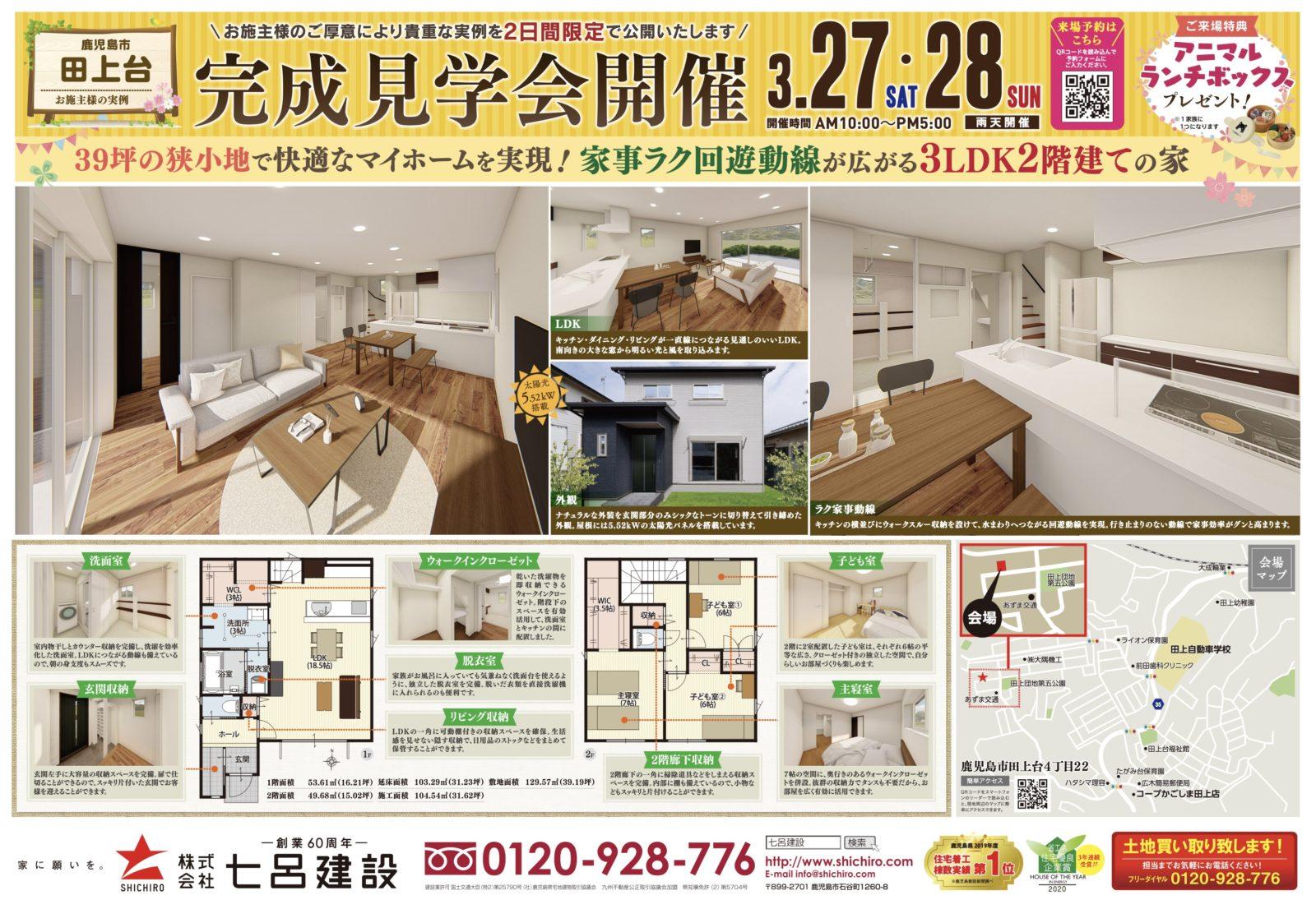 鹿児島市田上台で完成見学会 39坪の狭小地で快適なマイホームを実現!