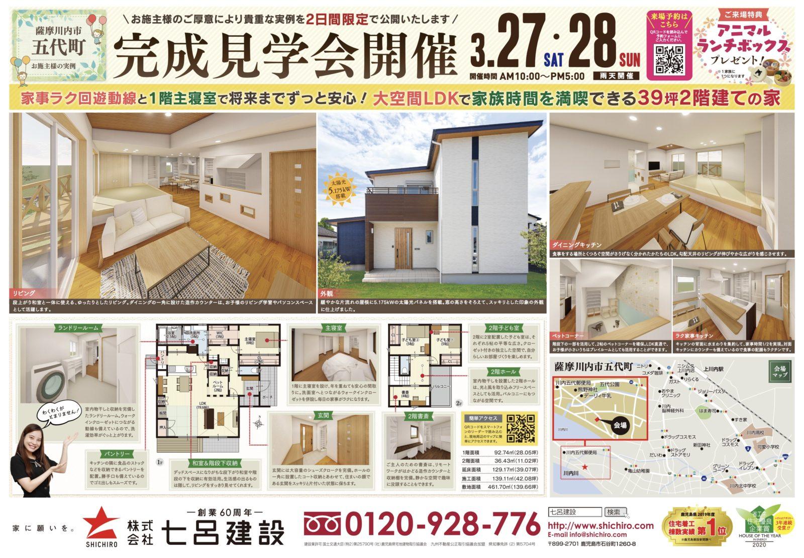 薩摩川内市で完成見学会 大空間LDKで家族時間を満喫できる39坪2階建ての家