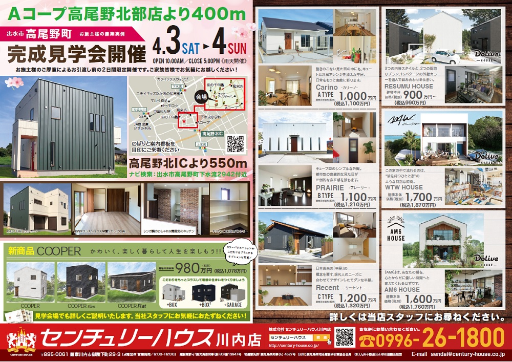 出水市高尾野町でZERO-CUBE+BOX2完成見学会