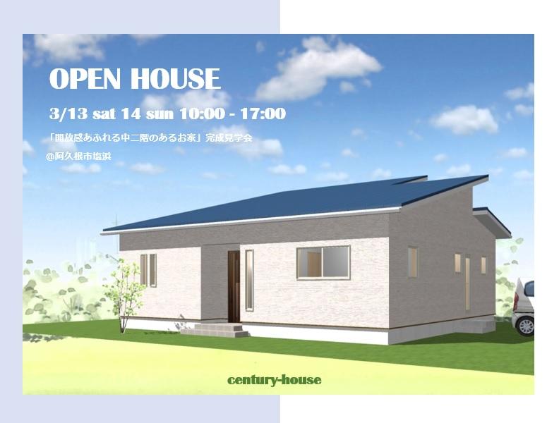 阿久根市塩浜町で実例完成見学会 開放感あふれる中2階のあるお家