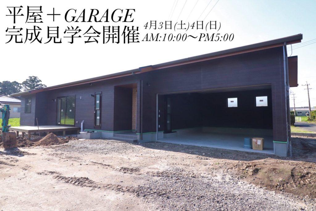 鹿屋市串良町で【平屋+GARAGE】完成見学会