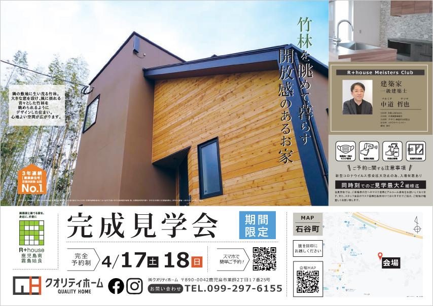 鹿児島市石谷町で完成見学会 竹林を眺めて暮らす開放感のあるお家