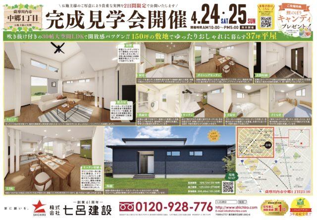 薩摩川内市中郷1丁目で完成見学会 150坪の敷地でゆったりおしゃれに暮らす37坪平屋