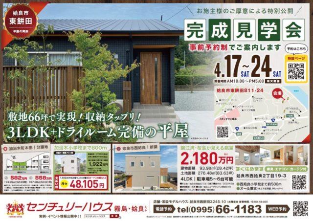 姶良市東餅田で完成見学会 3LDK+ドライルームの平屋