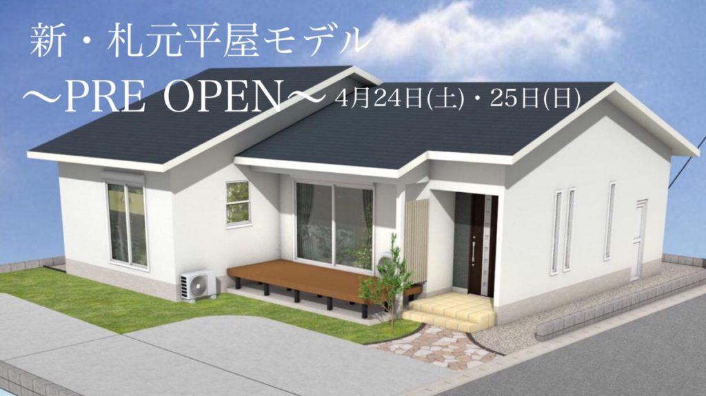 鹿屋市札元で新・平屋モデルハウス プレオープン