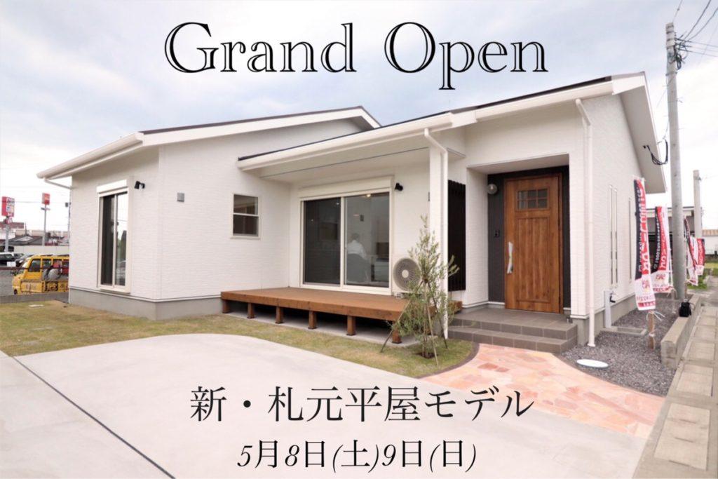 鹿屋市札元で新・札元平屋モデルGRAND・OPEN!!