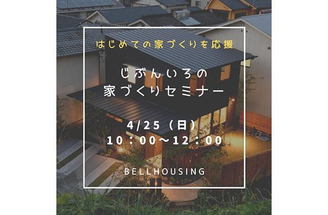 鹿児島市宇宿で「じぶんいろの家づくりセミナー」開催!