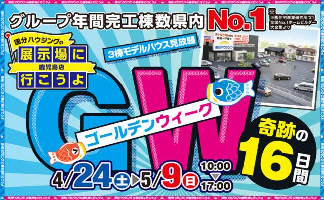 鹿児島市宇宿でゴールデンウィークイベント開催!