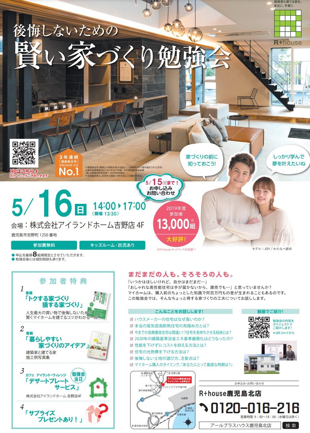 鹿児島市吉野町で「後悔しないための賢い家づくり勉強会」