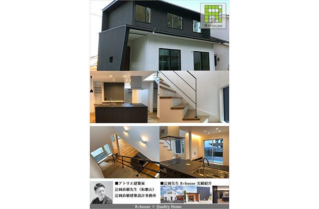 鹿児島市桜ケ丘でモデルハウス見学会  パッシブデザイン+回遊動線の家