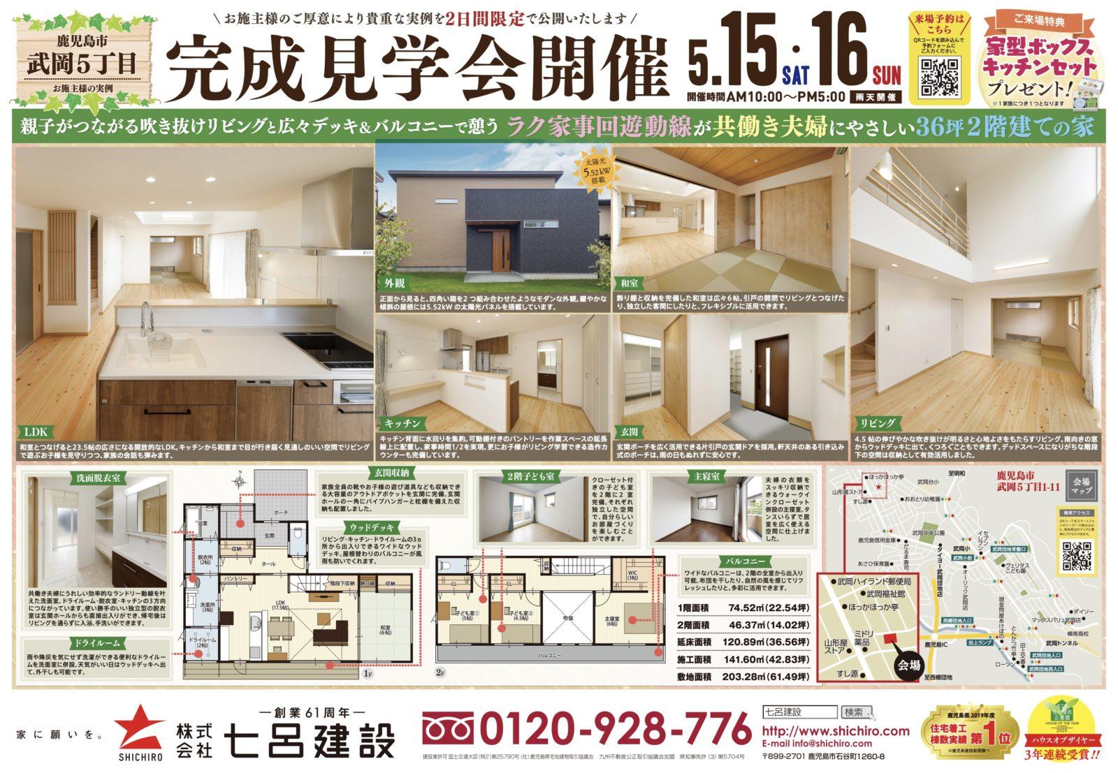 鹿児島市武岡5丁目で完成見学会 ラク家事動線が共働き夫婦にやさしい36坪2階建ての家