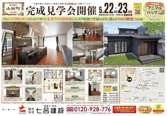 鹿児島市山田町で完成見学会 家事ラク回遊動線とスッキリ収納で平屋のように暮らす34坪2階建てのお家