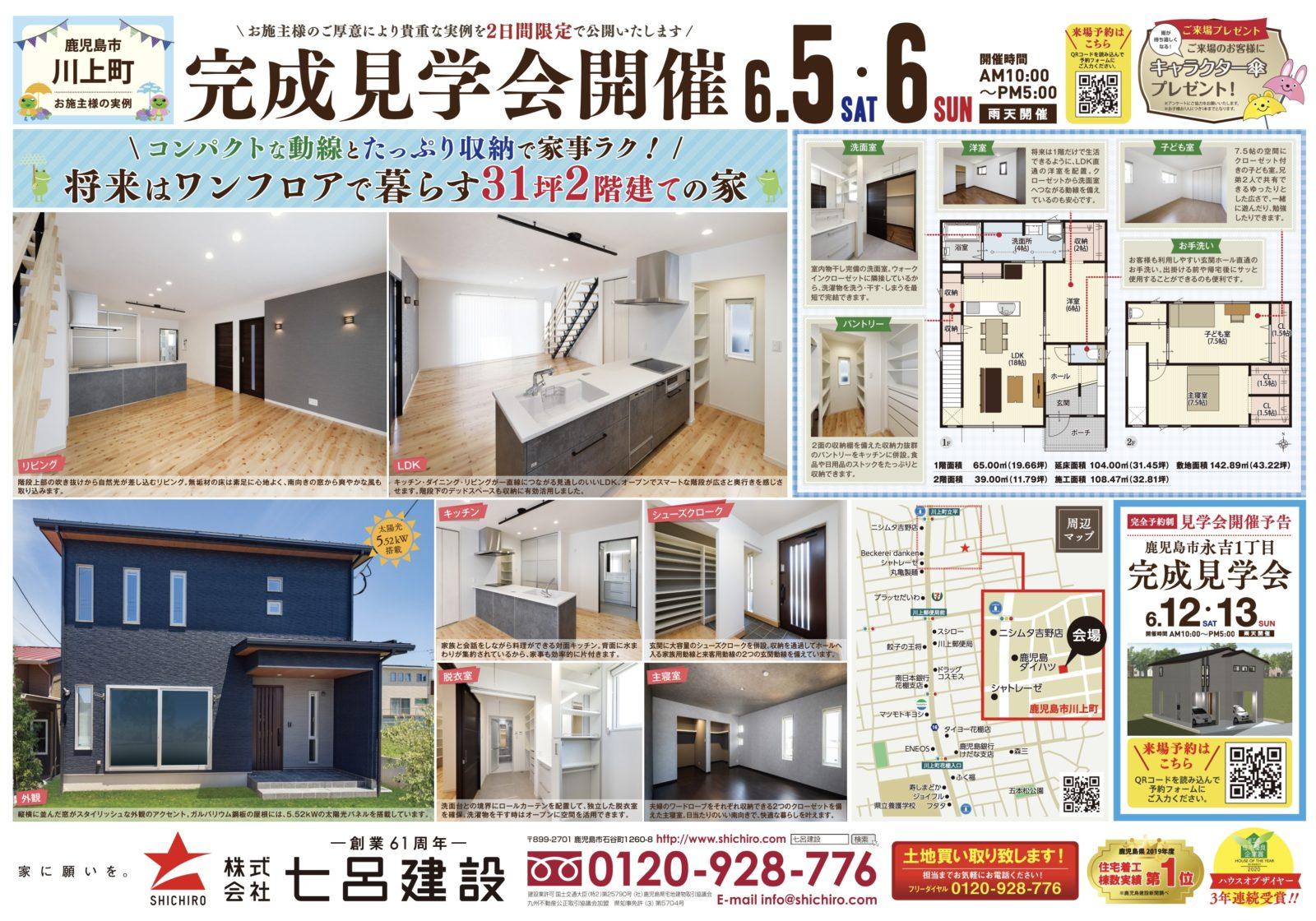 鹿児島市川上町で完成見学会 将来はワンフロアで暮らす31坪2階建ての家   七呂建設