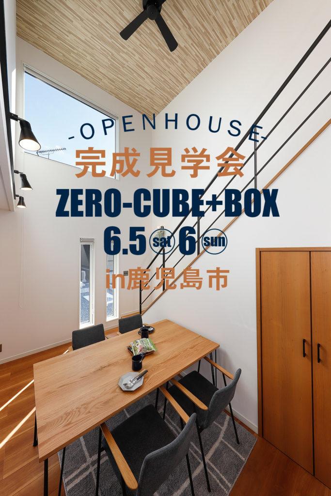 鹿児島市桜ケ丘で完成見学会 タイルデッキが素敵なZERO-CUBE+BOX センチュリーハウス
