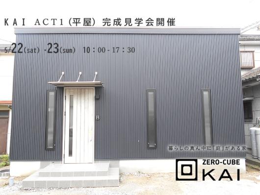 鹿児島市清和で完成見学会 中庭のある平屋 回KAI ACT1