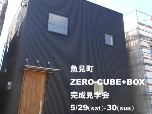 鹿児島市魚見町で完成見学会 ZERO-CUBE+BOX センチュリーハウス