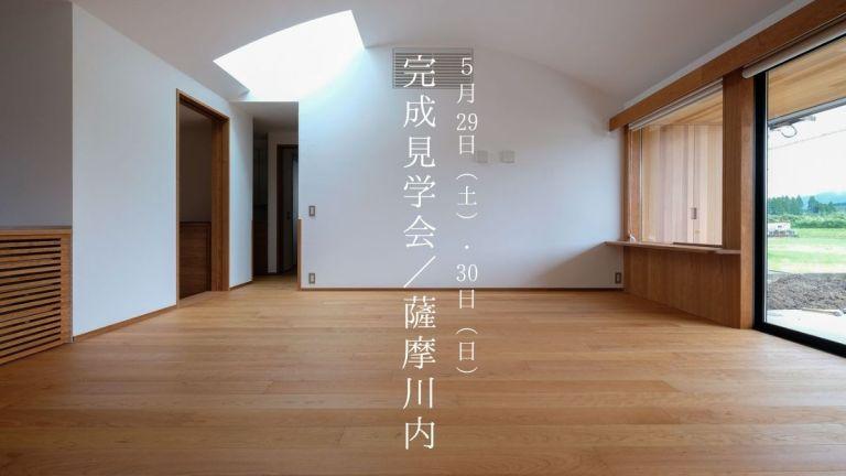 薩摩川内市で完成見学会 ベガハウス