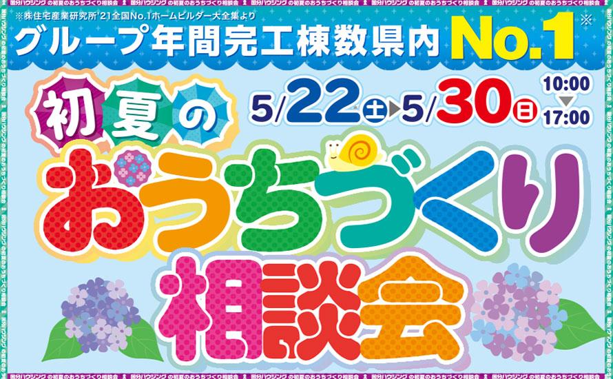 鹿児島市宇宿で初夏のおうちづくり相談会
