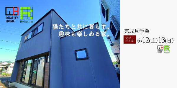鹿児島市谷山中央で完成見学会 パッシブデザインの家 | R+house鹿児島南(クオリティホーム)