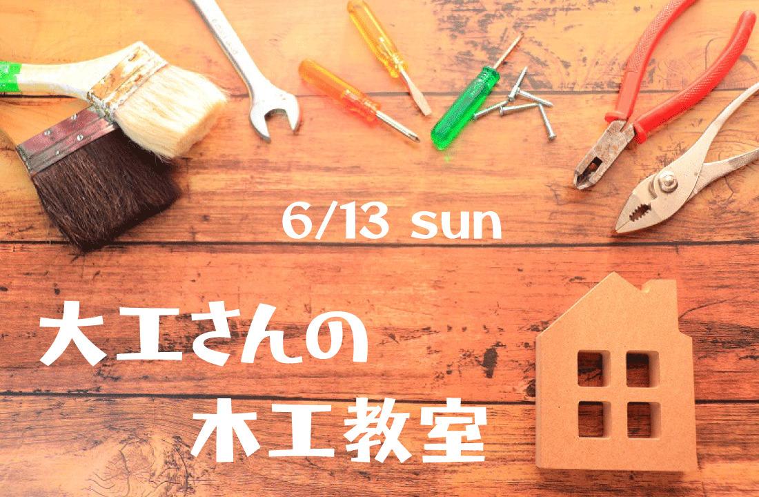 鹿児島市西伊敷で大工さんの木工教室 いろいろ使えるステップ(踏み台)を作ろう | シースタイル