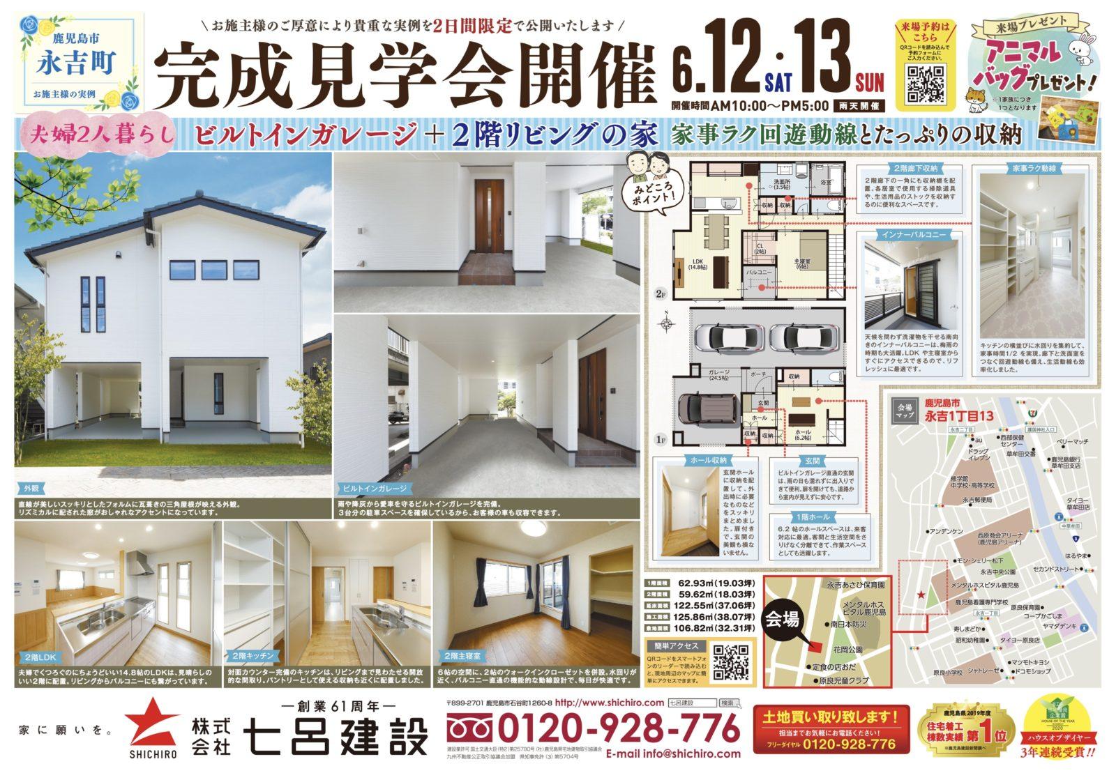 鹿児島市永吉1丁目で完成見学会 ビルトインガレージ+2階リビングの家