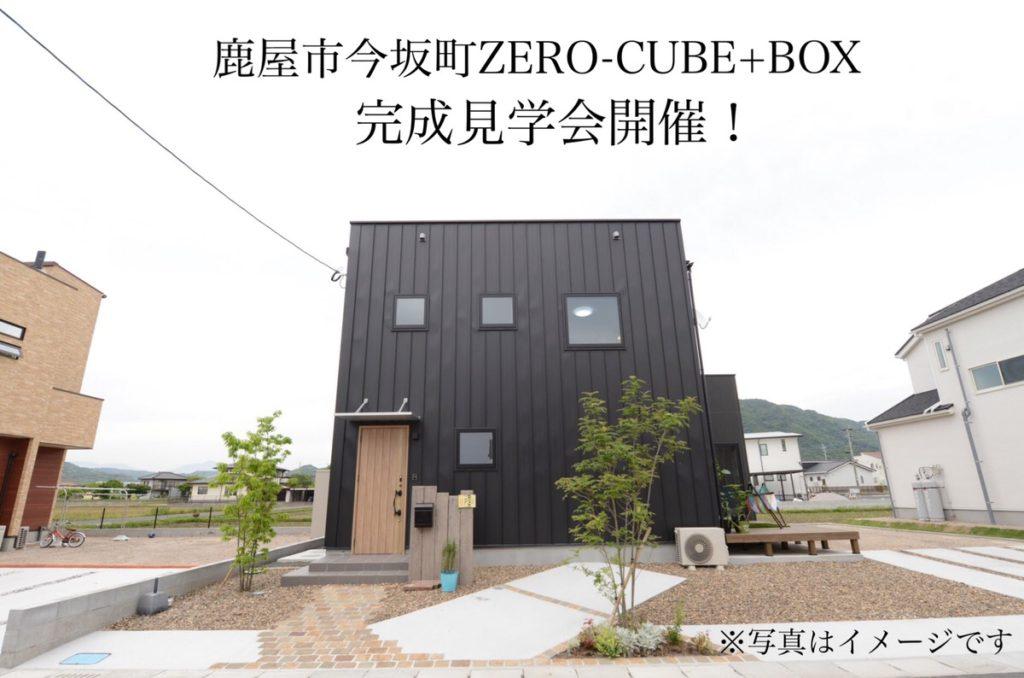 鹿屋市今坂町で完成見学会 ZERO-CUBE+BOX | センチュリーハウス