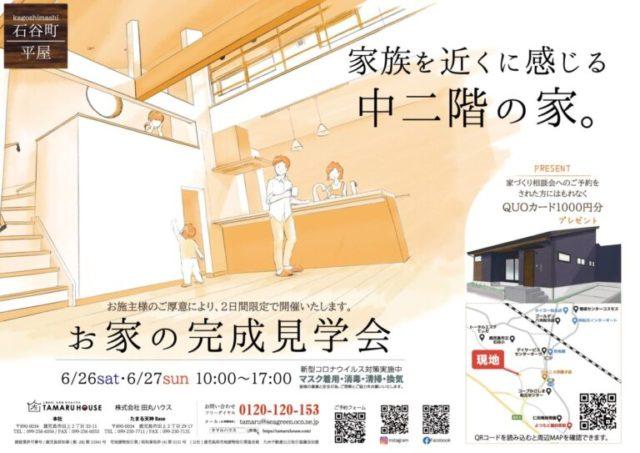 鹿児島市石谷町で完成見学会  家族を近くに感じる中二階の家 | 田丸ハウス