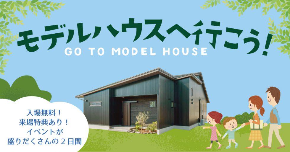 鹿屋市王子町でイベント モデルハウスにいこう!in鹿屋モデルハウス | トータルハウジング