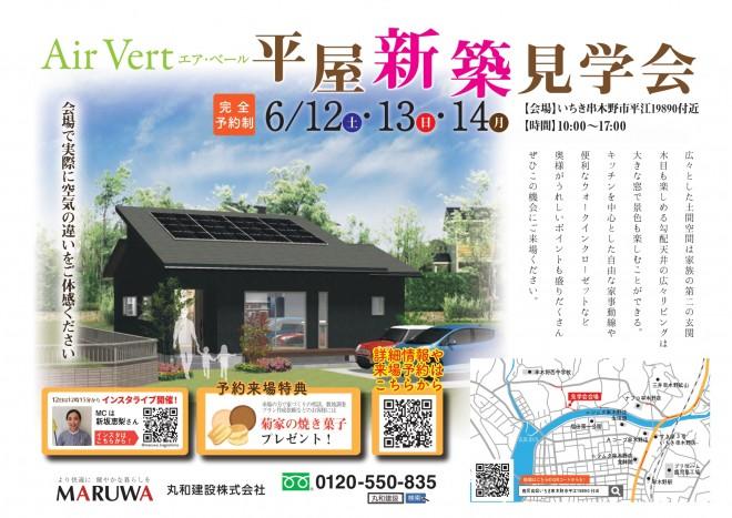 いちき串木野市で平屋新築見学会 AirVert エア・ベール   丸和建設