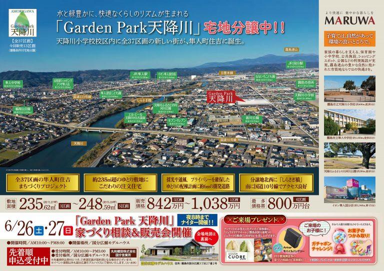霧島市国分広瀬で「GardenPark天降川」家づくり相談&販売会 | 丸和建設
