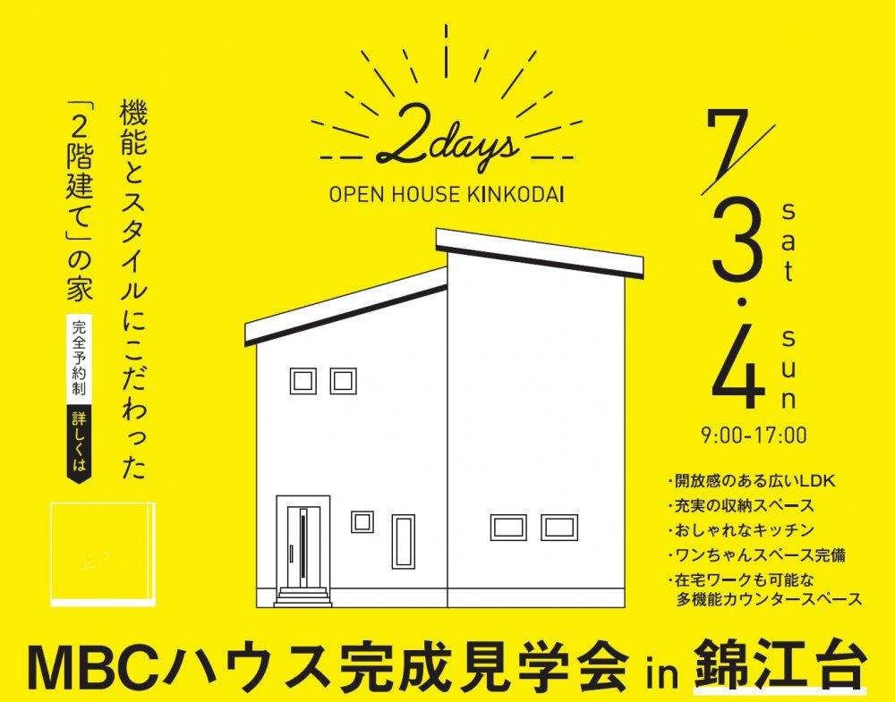 鹿児島市錦江台で完成見学会 機能とスタイルにこだわった「2階建て」の家 | MBCハウス