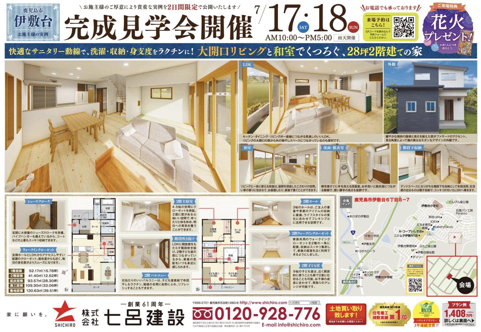 鹿児島市伊敷台で完成見学会 大開口リビングと和室でくつろぐ、28坪2階建ての家 | 七呂建設