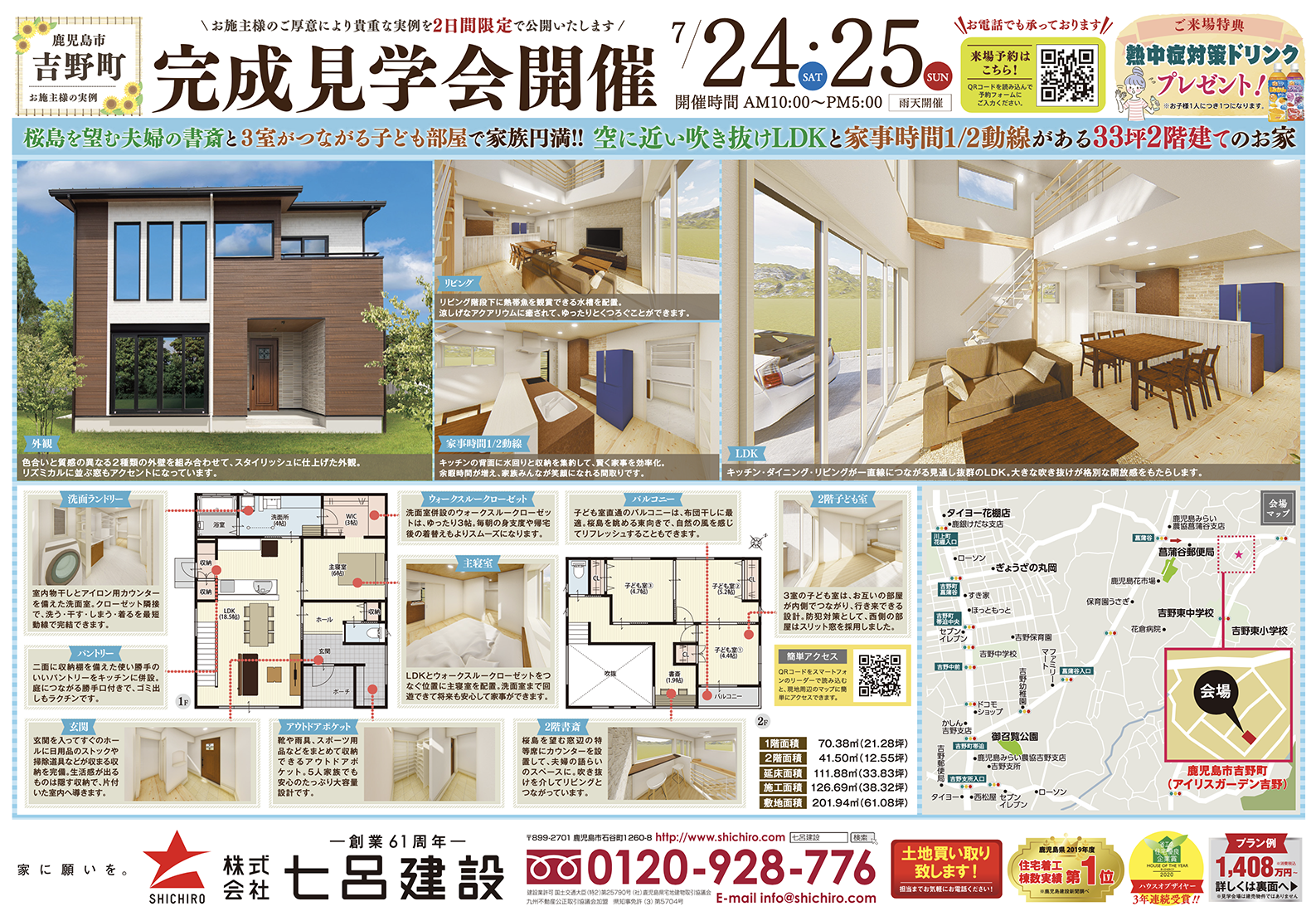 鹿児島市吉野町で完成見学会 空に近い吹き抜けLDKと家事時間1/2動線がある33坪2階建ての家 | 七呂建設