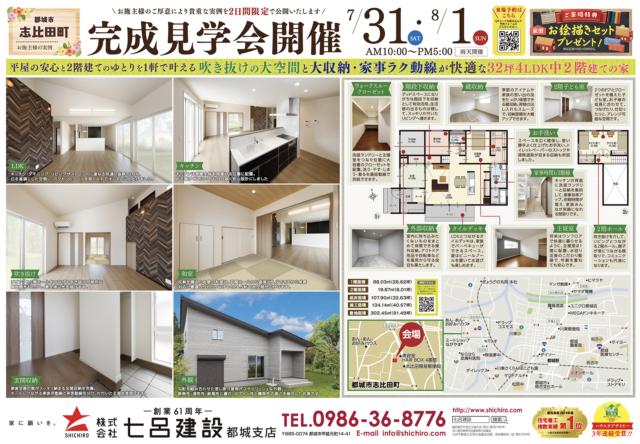 都城市志比田町で完成見学会 吹き抜けの大空間と大収納・家事ラク動線が快適な32 坪4LDK中2階建ての家 | 七呂建設