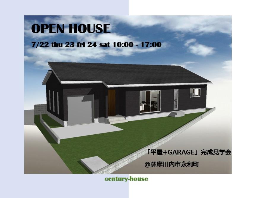 薩摩川内市永利町で完成見学会 大切な愛車を、もっと大切にできる+GRAGE。 | センチュリーハウス