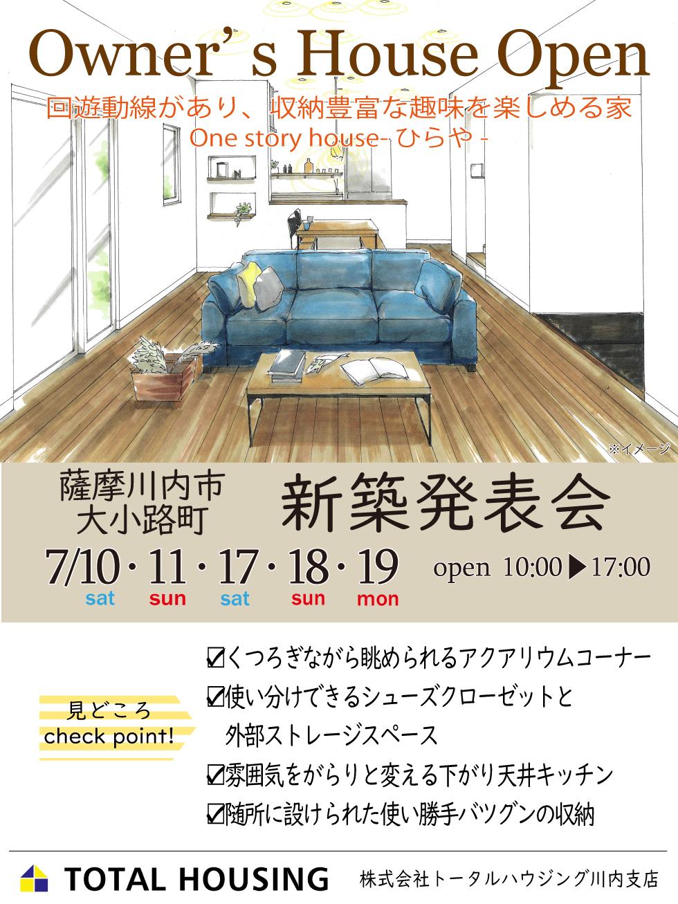 薩摩川内市大小路町で新築発表会 回遊動線があり、収納豊富な趣味を楽しめる家   トータルハウジング