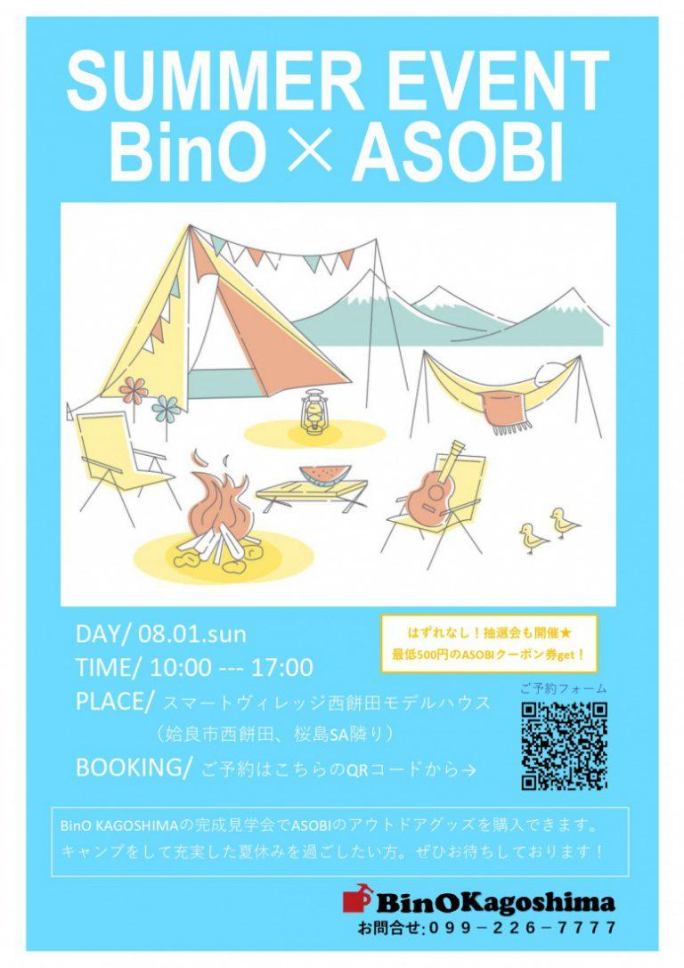 姶良市西餅田で SUMMER EVENT BinO×ASOBI | BinO鹿児島