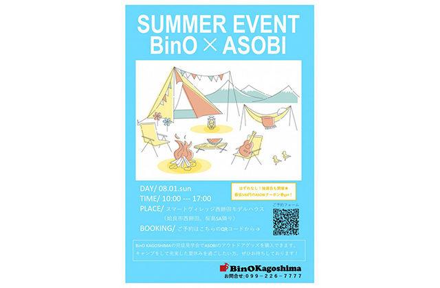 姶良市西餅田で SUMMER EVENT BinO×ASOBI   BinO鹿児島