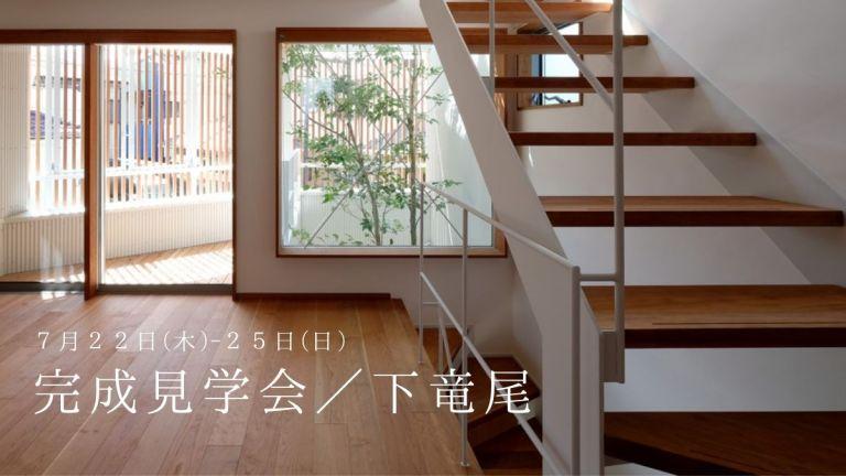 鹿児島市下竜尾町で完成見学会 小さな敷地、おおらかな暮らし   ベガハウス