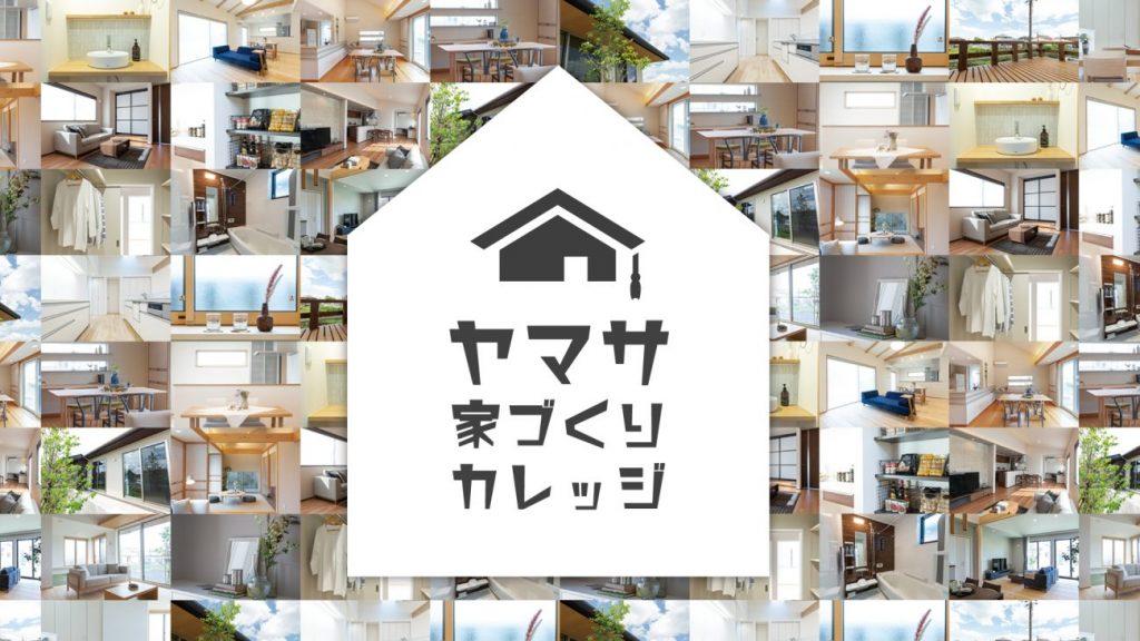 鹿児島市錦江町で ヤマサ家づくりカレッジin鹿児島本店 | ヤマサハウス