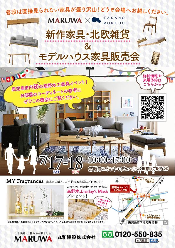 鹿児島市下福元町で 新作家具・北欧雑貨&モデルハウス家具販売会 | 丸和建設