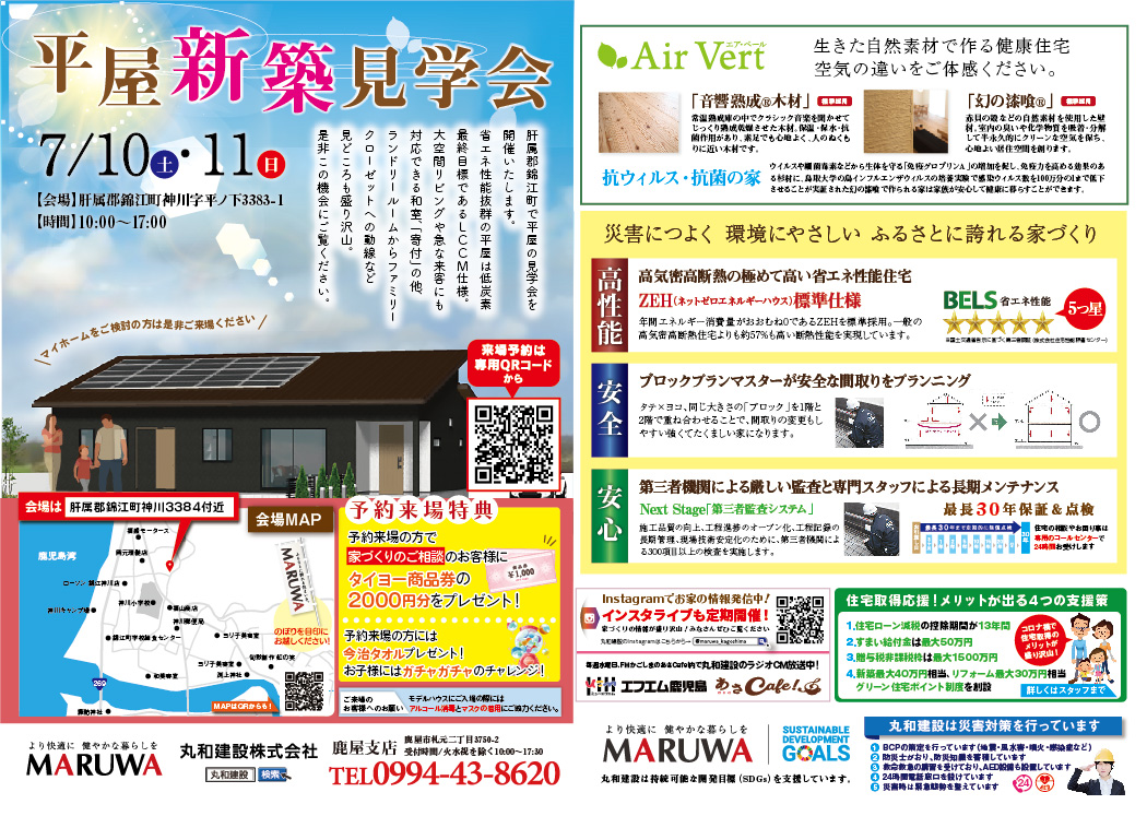 肝属郡錦江町で平屋新築発表会 | 丸和建設