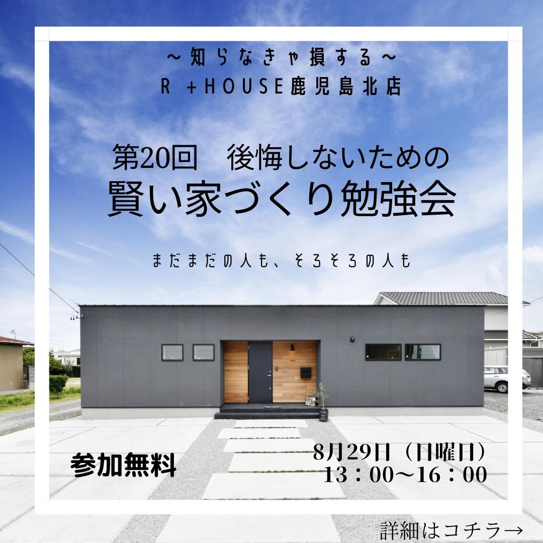 鹿児島市吉野町で後悔しないための賢い家づくり勉強会 | R+house鹿児島北店 アイランドホーム