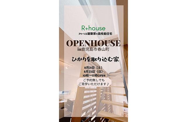 鹿児島市春山町でOPEN HOUSE  ひかりを取り込む家 | R+house鹿児島北店  アイランドホーム