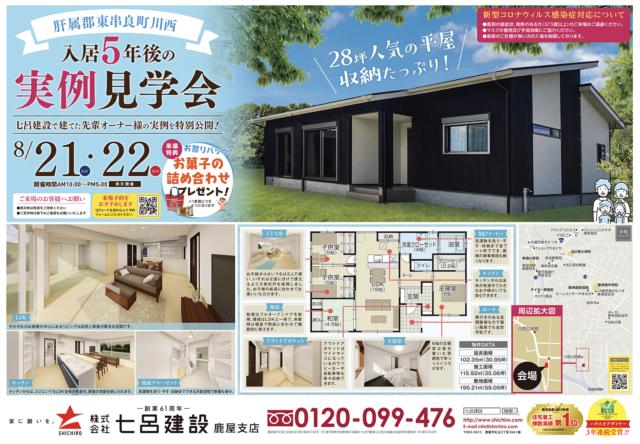 東串良町川西で入居5年後の実例見学会 28坪人気の平屋 収納たっぷり | 七呂建設