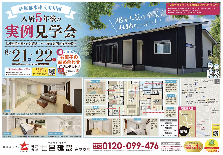 東串良町川西で入居5年後の実例見学会 28坪人気の平屋 収納たっぷり   七呂建設