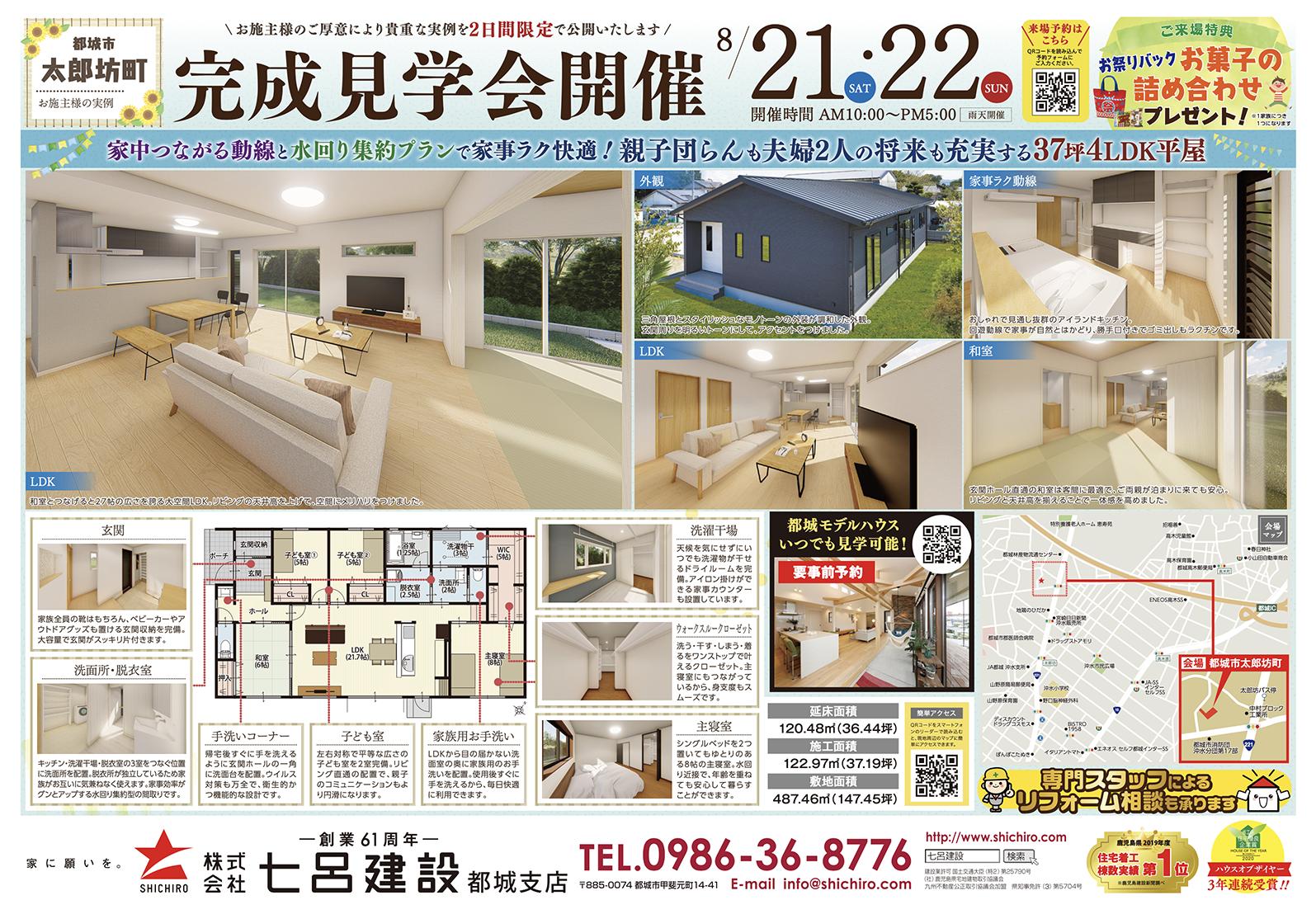 都城市太郎坊町で完成見学会 親子団らんも夫婦2人の将来も充実する37坪4LDK平屋 | 七呂建設